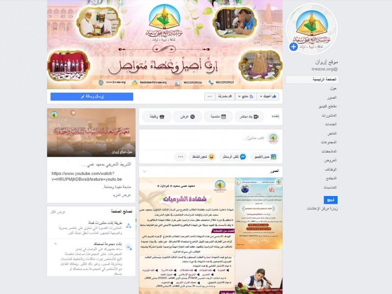 صفحة مؤسسة الشيخ عمي سعيد على الفايسبوك