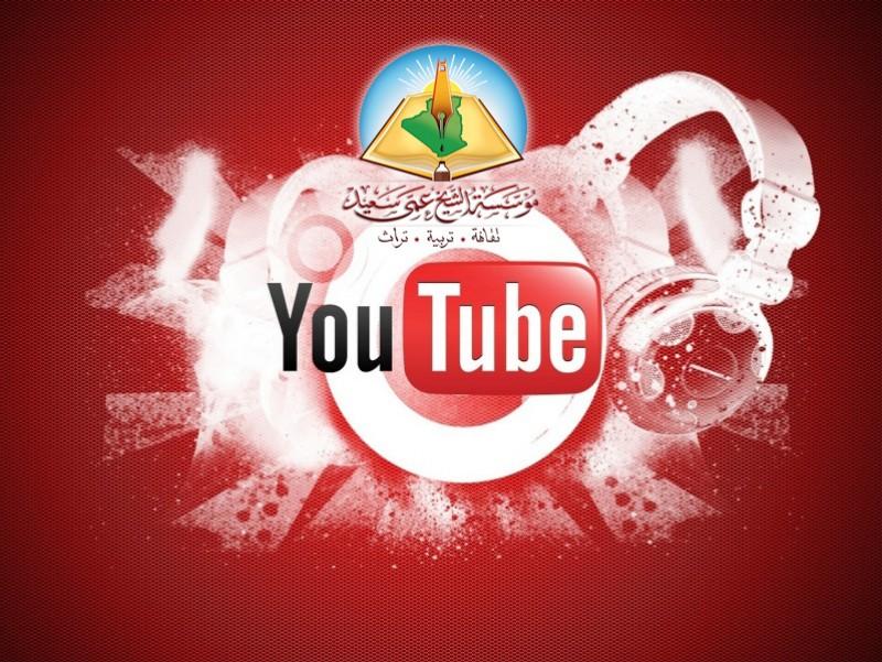 صفحة مؤسسة الشيخ عمي سعيد على اليوتيوب