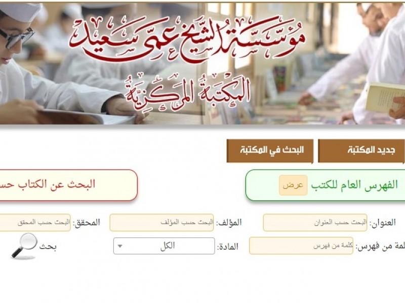 موقع البحث في المكتبة المركزية للمؤسسة